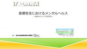 医療安全におけるメンタルヘルス(表紙)