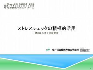 平成28年2月11日msroHP登録用スライドストレスチェック)_001